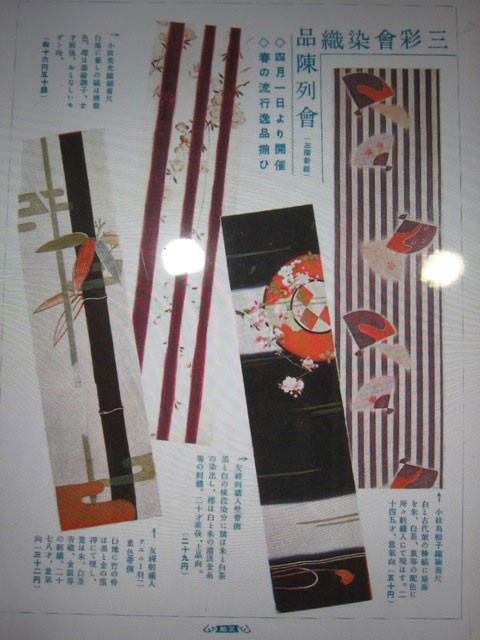 Detail from Mitsukoshi catalog, 1938